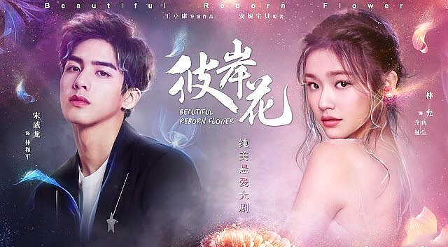 Top 11 Romantic Chinese Dramas That Ll Have You Falling In Love Hotpot Tv Watch Chinese Taiwanese And Hk Tv Shows For Free